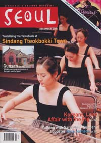 December 2006 issue of Seoul Magazine