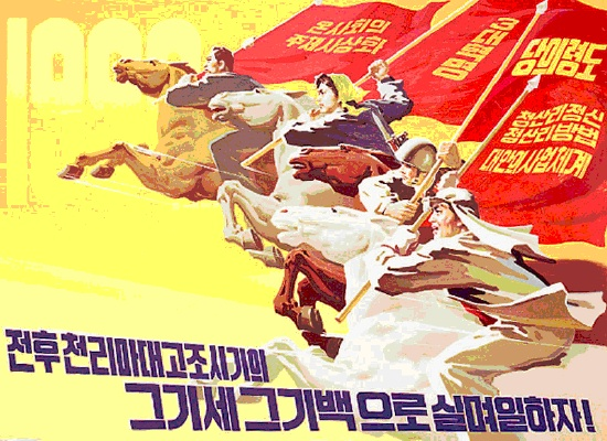 Exhibition Artists Art And Culture Of North Korea