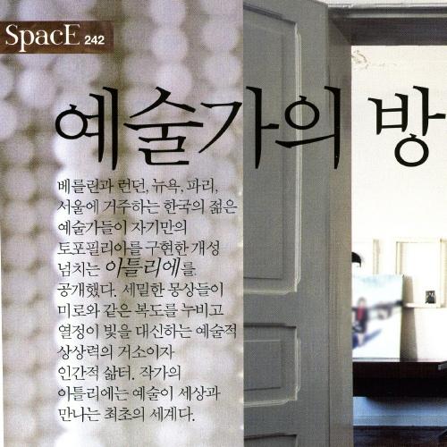 Vogue Korea Feb 2009 - Preface to Space article