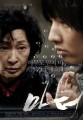 "Thumbnail image for Remembering Murder: from ""Memories of Murder"" to ""Mother"""