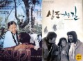 Thumbnail image for 1970s: the missing decade in Korean film?