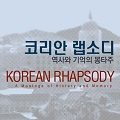Thumbnail image for 2011 Travel Diary day 2 (cont): Korean Rhapsody