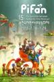 Thumbnail image for July daytime screenings: fantasy films