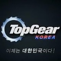 Thumbnail image for British TV Show Top Gear comes to Korea