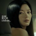 "Thumbnail image for ""Thank you, Jeon Ji-hyun! And Sorry"""