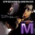 Thumbnail image for 'M' is the second of Lee Myung-se's films at the KCC this month