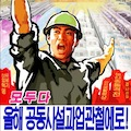 "Thumbnail image for 2012 Joint New Year Editorial: ""The entire army should place absolute trust in Kim Jong Un and defend him unto death"""