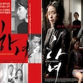 Thumbnail image for A class apart: why Im Sang-soo loses to Kim Ki-young in the battle of The Housemaids