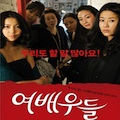 Thumbnail image for E J-yong month concludes with Actresses + Q&A