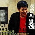 Thumbnail image for Hong Sang-soo for beginners