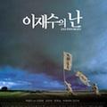 Thumbnail image for Park Kwangsu at the KCC #2: The Uprising