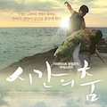 Thumbnail image for Song Il-gon's Dance of Time at the KCC