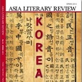 Thumbnail image for Asia Literary Review Spring Edition is 100% Korean