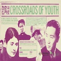 Thumbnail image for Crossroads of Youth – a constantly-evolving performance of Korea's earliest silent film