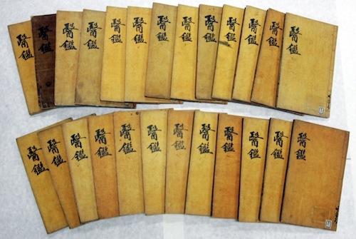 Donguibogam (동의보감, 東醫寶鑑)