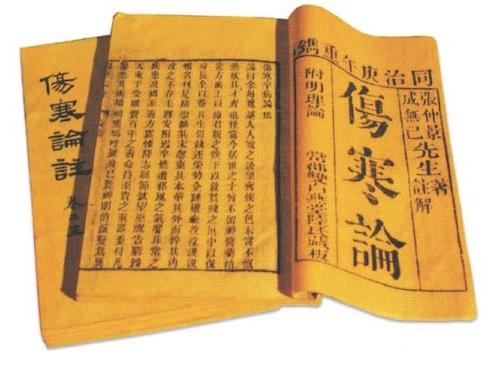 Shang Han Lun (상한론, 傷寒論)