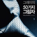 Thumbnail image for Korea develops taste for British mummy porn