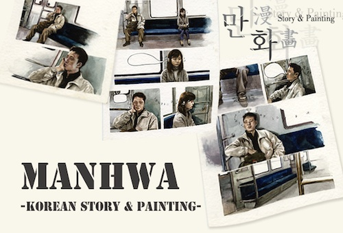 Post image for Manhwa – the colours of Korean comics: three weeks of Manhwa at the KCC and Foyles