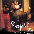 Thumbnail image for Lee Chang-dong's Oasis screens at the KCC