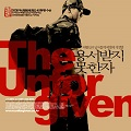 Thumbnail image for The Unforgiven: a fleetingly interesting but ultimately dull debut for Yoon Jong-bin