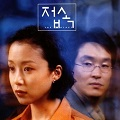 Thumbnail image for The Contact – the first of the films featuring composer Cho Young-wuk