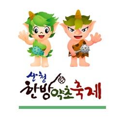 Sancheong Herbal Medicine Festival