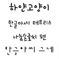 Thumbnail image for Brighten up your hangeul typeface