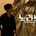 Thumbnail image for Fashion icon Nora Noh honoured in art and film