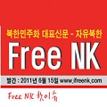Thumbnail image for North Korea Freedom Week – programme of events