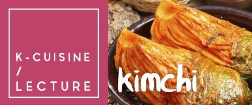 Post image for This month's KCC K-Culture lecture – the history and making of kimchi