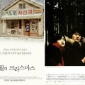 Thumbnail image for Hur Jin-ho is May's featured director at the KCC