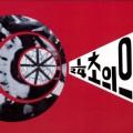 Thumbnail image for Event update: Embeddedness — Korean artist films at Tate Modern