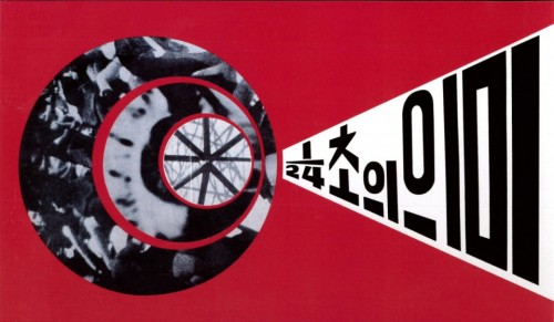 Post image for Embeddedness: Artist Films and Videos from Korea 1960s to Now