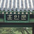 Thumbnail image for 2015 Travel Diary day 3: Park Soo-keun, King Sejong's tomb and the journey to Gangneung