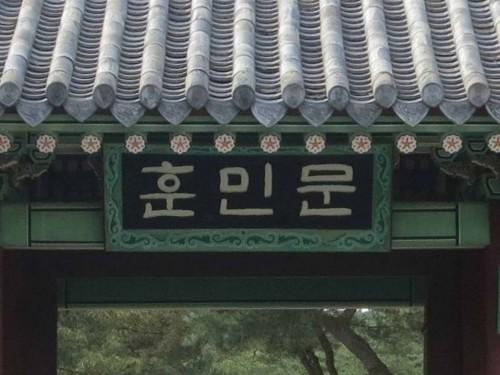 Post image for 2015 Travel Diary day 3: Park Soo-keun, King Sejong's tomb and the journey to Gangneung