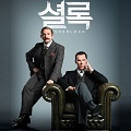 Thumbnail image for Sherlock to play in Korean movie theatres?