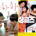 Thumbnail image for Event news: HaHaHa and Singles are June's screenings at the KCC