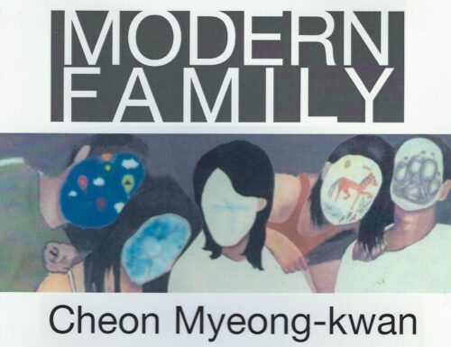 Post image for Book review: Cheon Myeong-kwan — Modern Family