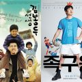 Thumbnail image for Event news: My Teacher, Mr. Kim and King of Jokgu are July's films at the KCC