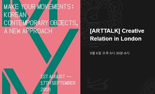 Post image for Event news: ArtTalk – Creative Relationships in London