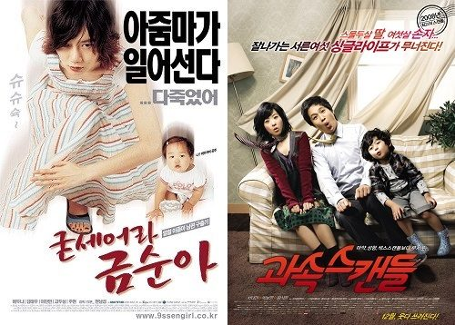 Post image for Event news: Saving My Hubby and Scandal Makers are September's screenings at the KCC