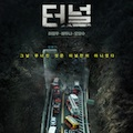 Thumbnail image for Film review: Tunnel – will it be a hit outside Korea?
