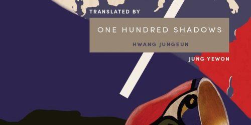 Post image for Event news: Hwang Jungeun book launch at London Review Bookshop