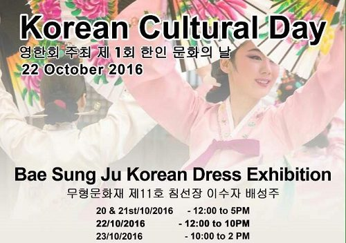 Post image for Event news: Korean Cultural Day(s) at New Malden Methodist Church