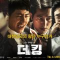 Thumbnail image for Event news: the 4th LKFF Teaser is Han Jae-rim's The King