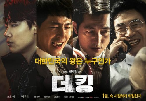 Post image for Event news: the 4th LKFF Teaser is Han Jae-rim's The King