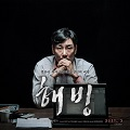 Thumbnail image for 5th LKFF 2017 Teaser: Lee Soo-yeon's Bluebeard
