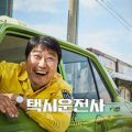 Thumbnail image for 6th LKFF 2017 Teaser: Jang Hoon's Taxi Driver