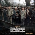Thumbnail image for Battleship Island gets a UK release