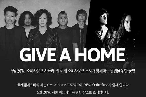 Post image for London band Ooberfuse join Yoon Band in Seoul Amnesty gig